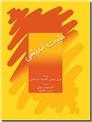 خرید کتاب مثبت اندیشی از: www.ashja.com - کتابسرای اشجع