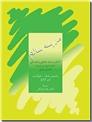 خرید کتاب مدرسه سالم از: www.ashja.com - کتابسرای اشجع