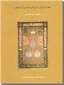 خرید کتاب مفاهیم قرآنی و توراتی موسی - ع - و فرعون از: www.ashja.com - کتابسرای اشجع