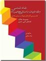 خرید کتاب نشانه شناسی و نقد ادبیات داستانی معاصر - 2 از: www.ashja.com - کتابسرای اشجع