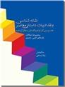 خرید کتاب نشانه شناسی و نقد ادبیات داستانی معاصر - 1 از: www.ashja.com - کتابسرای اشجع