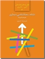 خرید کتاب نشانه - معنا شناسی دیداری از: www.ashja.com - کتابسرای اشجع