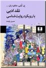 خرید کتاب نقد ادبی در ادبیات کلاسیک فارسی از: www.ashja.com - کتابسرای اشجع