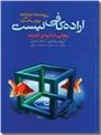 خرید کتاب اراده کافی نیست از: www.ashja.com - کتابسرای اشجع