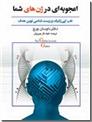 خرید کتاب اعجوبه ای در ژن های شما از: www.ashja.com - کتابسرای اشجع