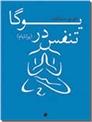 خرید کتاب تنفس در یوگا از: www.ashja.com - کتابسرای اشجع