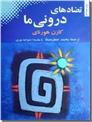 خرید کتاب تضادهای درونی ما - هورنای از: www.ashja.com - کتابسرای اشجع