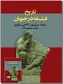 خرید کتاب تاریخ فلسفه در جهان از: www.ashja.com - کتابسرای اشجع
