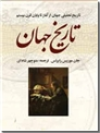 خرید کتاب تاریخ جهان از: www.ashja.com - کتابسرای اشجع