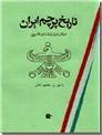 خرید کتاب تاریخ پرچم ایران از: www.ashja.com - کتابسرای اشجع