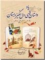 خرید کتاب یاد داستان های دل انگیز دبستان از: www.ashja.com - کتابسرای اشجع
