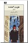 خرید کتاب روابط عمومی و تبلیغات از: www.ashja.com - کتابسرای اشجع