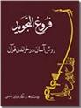 خرید کتاب فروغ التجوید از: www.ashja.com - کتابسرای اشجع