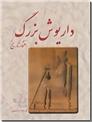 خرید کتاب داریوش بزرگ افتخار تاریخ از: www.ashja.com - کتابسرای اشجع