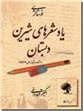 خرید کتاب یاد شعرهای شیرین دبستان - نوستالژی از: www.ashja.com - کتابسرای اشجع