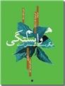 خرید کتاب هم وابستگی دیگر بس است از: www.ashja.com - کتابسرای اشجع