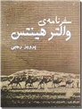 خرید کتاب سفرنامه والتر هینتس از: www.ashja.com - کتابسرای اشجع