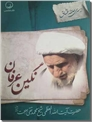 خرید کتاب نگین عارفان از: www.ashja.com - کتابسرای اشجع