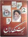 خرید کتاب رستگاران از: www.ashja.com - کتابسرای اشجع