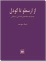 خرید کتاب از ارسطو تا گودل از: www.ashja.com - کتابسرای اشجع
