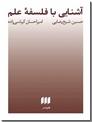 خرید کتاب آشنایی با فلسفه علم از: www.ashja.com - کتابسرای اشجع