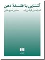 خرید کتاب آشنایی با فلسفه ذهن از: www.ashja.com - کتابسرای اشجع