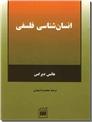 خرید کتاب انسان شناسی فلسفی از: www.ashja.com - کتابسرای اشجع