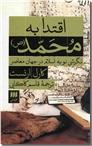 خرید کتاب اقتدا به محمد - ص از: www.ashja.com - کتابسرای اشجع