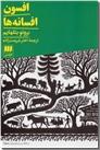 خرید کتاب افسون افسانه ها از: www.ashja.com - کتابسرای اشجع