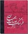 خرید کتاب فرهنگ ادبیات جهان از: www.ashja.com - کتابسرای اشجع