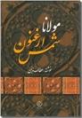 خرید کتاب مولانا ارغنون شمس از: www.ashja.com - کتابسرای اشجع