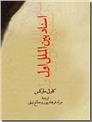 خرید کتاب اسناد بین الملل اول از: www.ashja.com - کتابسرای اشجع