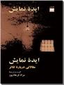 خرید کتاب ایده نمایش از: www.ashja.com - کتابسرای اشجع