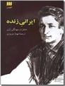 خرید کتاب ایرانی زنده از: www.ashja.com - کتابسرای اشجع