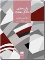 خرید کتاب بایسته های اخلاق مهندسی از: www.ashja.com - کتابسرای اشجع