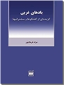 خرید کتاب بادهای غربی از: www.ashja.com - کتابسرای اشجع