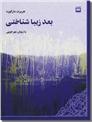 خرید کتاب بعد زیبا شناختی از: www.ashja.com - کتابسرای اشجع