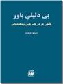 خرید کتاب بی دلیلی باور از: www.ashja.com - کتابسرای اشجع