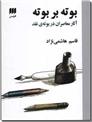خرید کتاب بوته بر بوته از: www.ashja.com - کتابسرای اشجع