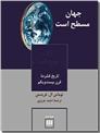 خرید کتاب جهان مسطح است از: www.ashja.com - کتابسرای اشجع