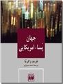 خرید کتاب جهان پسا آمریکایی از: www.ashja.com - کتابسرای اشجع