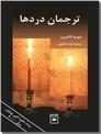 خرید کتاب ترجمان دردها از: www.ashja.com - کتابسرای اشجع