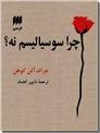 خرید کتاب چرا سوسیالیسم نه؟ از: www.ashja.com - کتابسرای اشجع