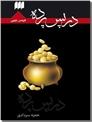 خرید کتاب در پس پرده از: www.ashja.com - کتابسرای اشجع