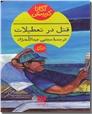 خرید کتاب قتل در تعطیلات از: www.ashja.com - کتابسرای اشجع