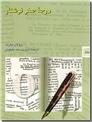 خرید کتاب درجه صفر نوشتار از: www.ashja.com - کتابسرای اشجع