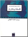 خرید کتاب درآمدی پدیدار شناسانه به فلسفه دکارت از: www.ashja.com - کتابسرای اشجع