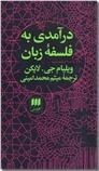 خرید کتاب درآمدی به فلسفه زبان از: www.ashja.com - کتابسرای اشجع