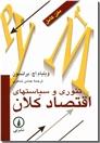 خرید کتاب تئوری و سیاست های اقتصاد کلان از: www.ashja.com - کتابسرای اشجع