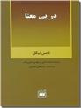 خرید کتاب در پی معنا از: www.ashja.com - کتابسرای اشجع